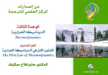 الديناميكا الحرارية - القانون الاول