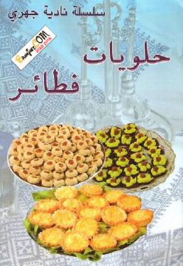 حلويات وفطائر