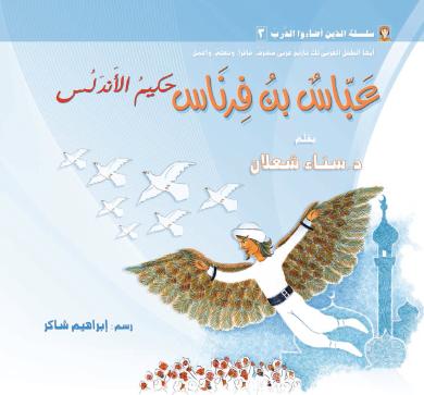 عباس بن فرناس  حكيم الاندلس