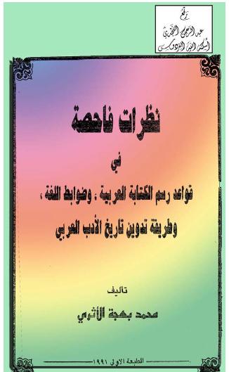 نظرات فاحصة فى قواعد رسم الكتابة العربية وضوابط اللغة