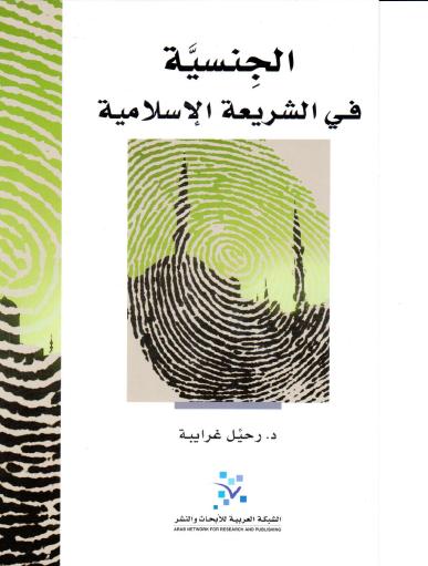 الجنسية فى الشريعة الاسلاميه