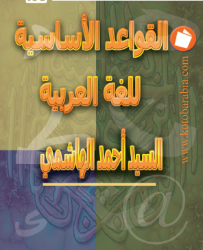 القواعد الاساسية للغة العربية