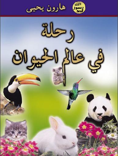 رحله فى عالم الحيوان
