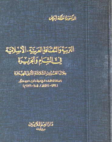 التربية والثقافة العربية الاسلامية فى الشام والجزيرة