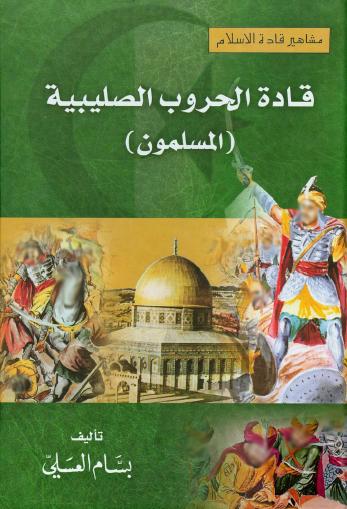 قادة الحروب الصليبيه المسلمون
