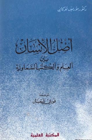 أصل الانسان بين العلم والكتب السماوية