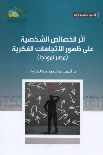 اثر الخصائص الشخصية على ظهور الاتجاهات الفكريه - مصر نموذجآ