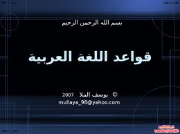 قواعد اللغة العربية - بوربوينت