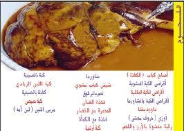 أطباق اللحوم