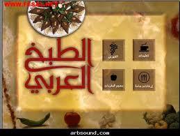 دليلك إلى الطبخ العربى