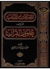المقدمات الأساسية فى علوم القرآن