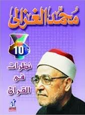 نظرات فى القرآن الكريم