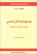 سوسيولوجيا الغزل العربي - الشعر العذري نموذجآ