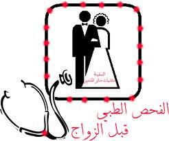 الفحص قبل الزواج