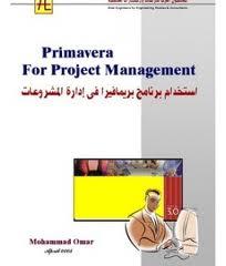 إستخدام برنامج بريمافيرا فى إدارة المشروعات