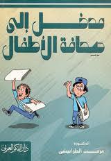مدخل إلى صحافة الأطفال