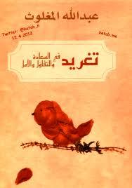 تغريدة فى السعادة والتفاؤل والأمل