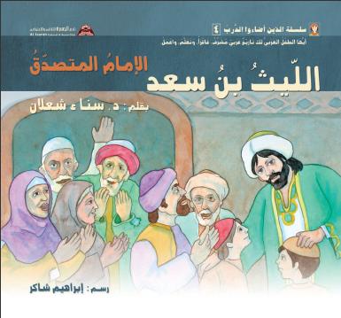 الليث بن سعد - الامام المتصدق