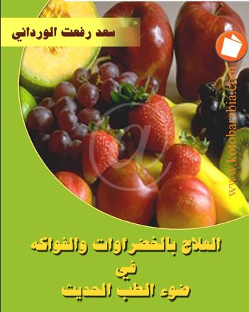 العلاج بالخضروات والفواكه فى ضوء الطب الحديث