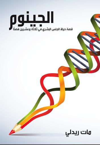 الجينوم