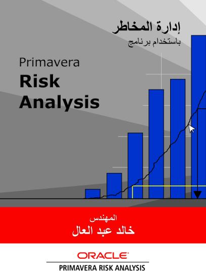 Primavera Risk Analysis ادارة المخاطر باستخدام برنامج