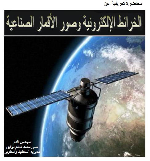 محاضرة تعريفيةبالخرائط وصور الأقمار الصناعية