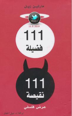 111 فضيلة