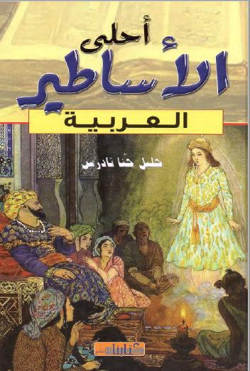 احلى الاساطير العربية