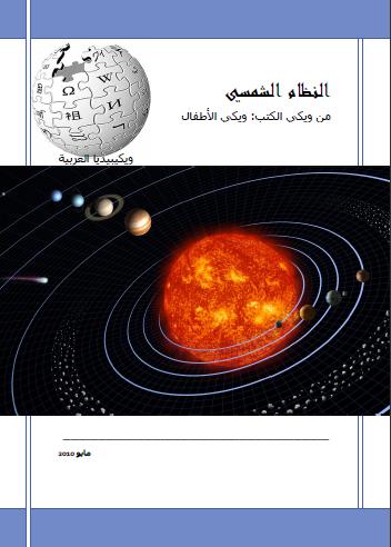 النظام الشمسى