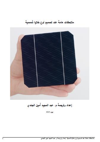 ملاحظات هامه عند تصميم لوح خلايا شمسية