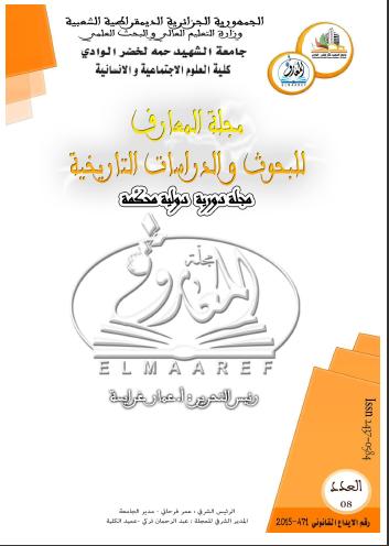 مجلة المعارف للبحوث والدراسات التاريخيه - العدد الثامن