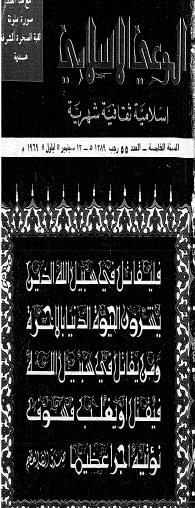 ملحق مجلة الوعى الاسلامى - العدد الخامس والخمسون