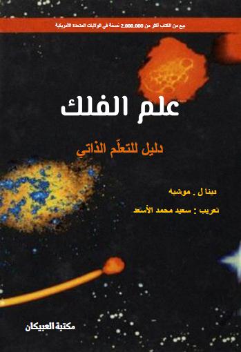 علم الفلك - دليل للعلم الذاتى