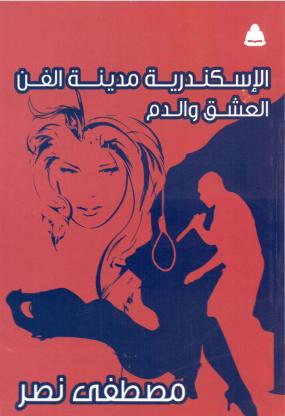 الاسكندرية مدينة الفن - العشق والدم
