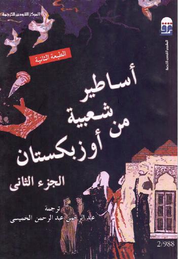 اساطير شعبية من اوزبكستان - الجزء الثانى