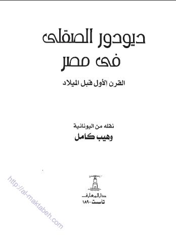 ديودور الصقلى فى مصر - القرن الاول قبل الميلاد