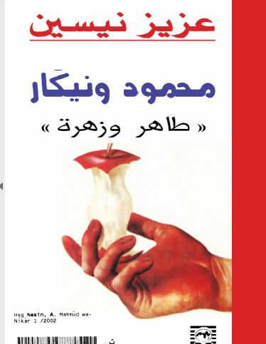 محمود ونيكار