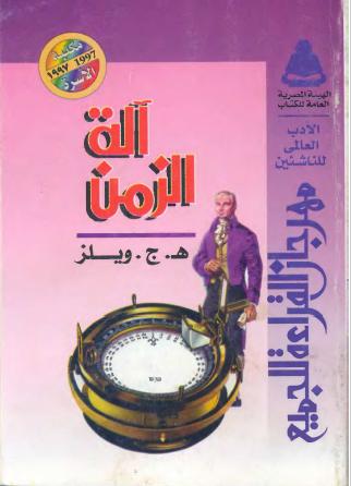 آلة الزمن
