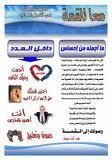 مجلة معآ للقمة - العدد الثانى
