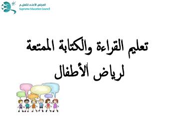 تعليم القراءة والكتابه الممتعه لرياض الأطفال