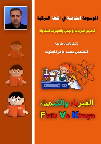 الموسوعه الشامله فى اللغه التركيه - الفيزياء والكيمياء