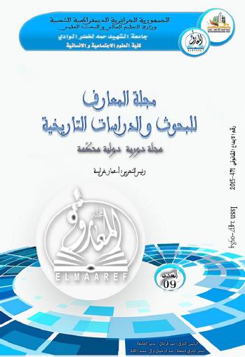 مجلة المعارف للبحوث والدراسات التاريخيه - العدد التاسع