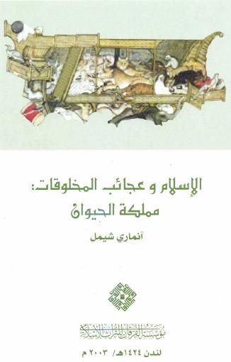 الاسلام وعجائب المخلوقات - مملكة الحيوان