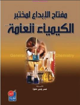 مفتاح الابداع لمختبر الكيمياء العامه