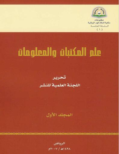 علم المكتبات والمعلومات - المجلد الاول