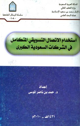 استخدام الاتصال التسويقى المتكامل فى الشركات السعودية الكبرى