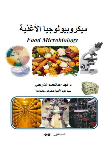 ميكرو بيولوجيا الأغذية