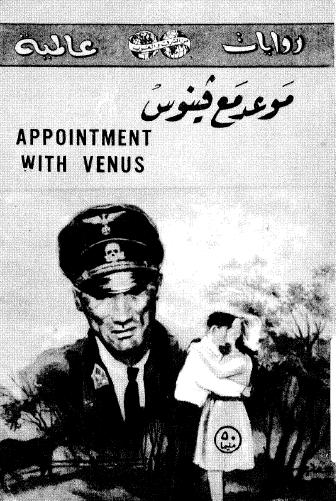 موعد مع فينوس