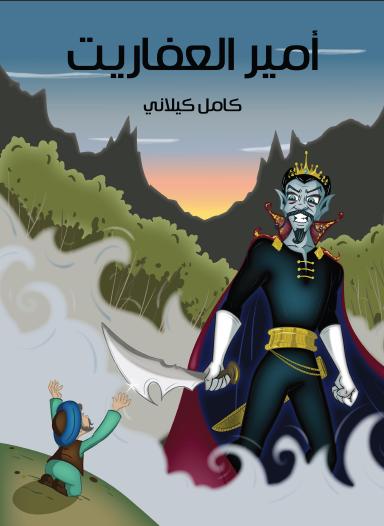 أمير العفاريت