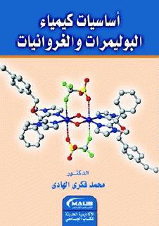 أساسيات كيمياء البوليمرات والغروانيات